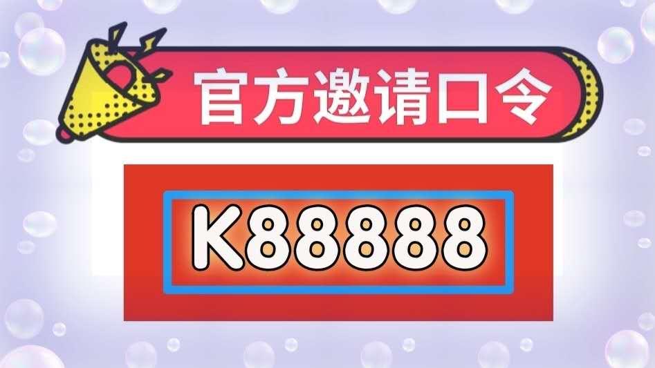 小白买买邀请码口令:K88888,应该怎么注册?
