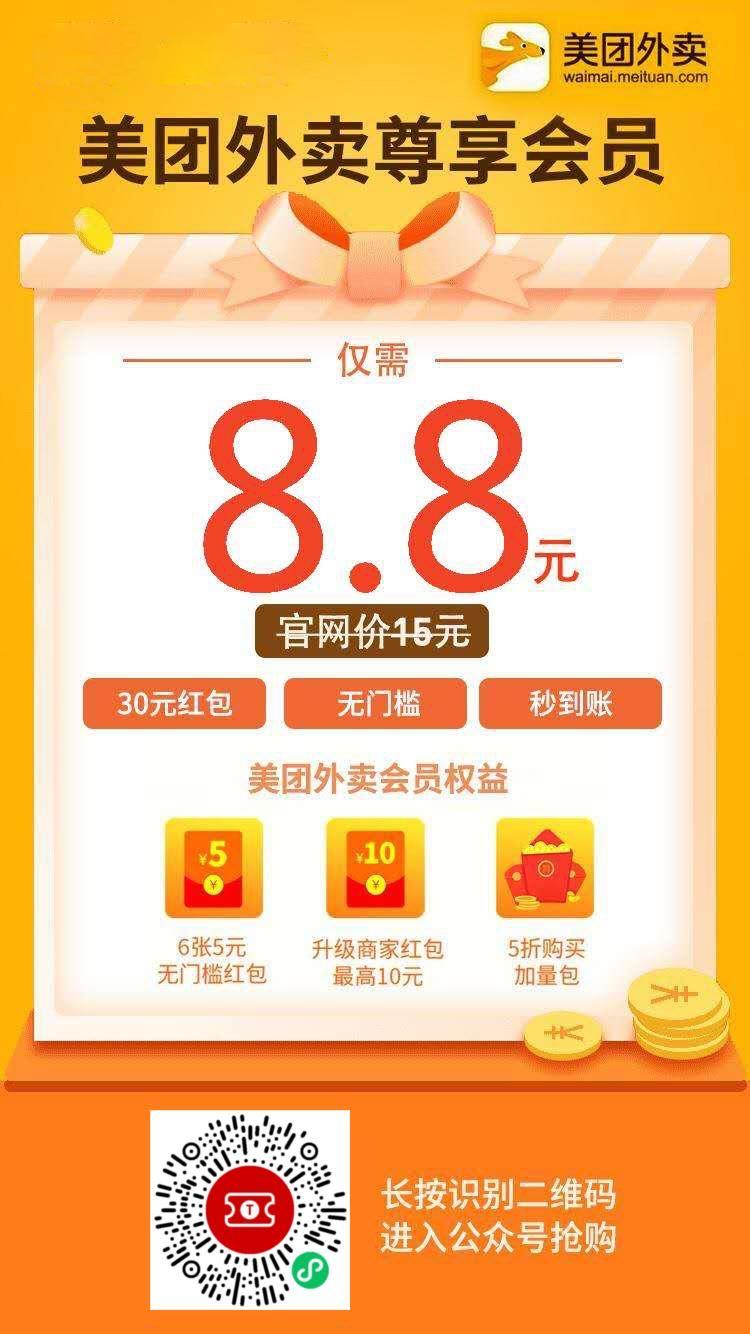 8.8元购美团外卖30元红包!